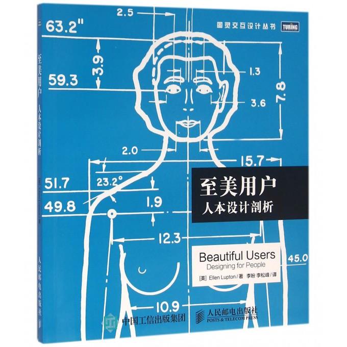 至美用户(人本设计剖析)/图灵交互设计丛书