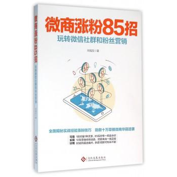 微商涨粉85招(玩转微信社群和粉丝营销)