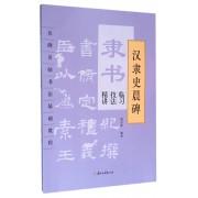 隶书临习技法精讲(汉隶史晨碑)/名碑名帖书法基础教程