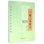 行书临习技法精讲(王羲之圣教序)/名碑名帖书法基础教程