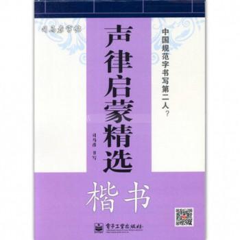 声律启蒙精选(楷书)/司马彦字帖