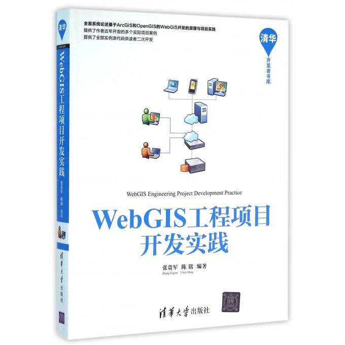 WebGIS工程项目开发实践/清华开发者书库
