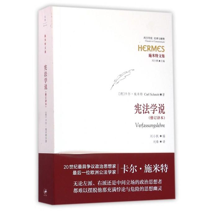 宪法学说(修订译本施米特文集)/西方传统经典与解释