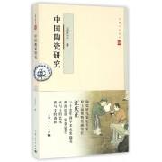 中国陶瓷研究/文博大家丛书