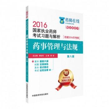 药事管理与法规(第8版2016国家执业药师考试习题与解析)