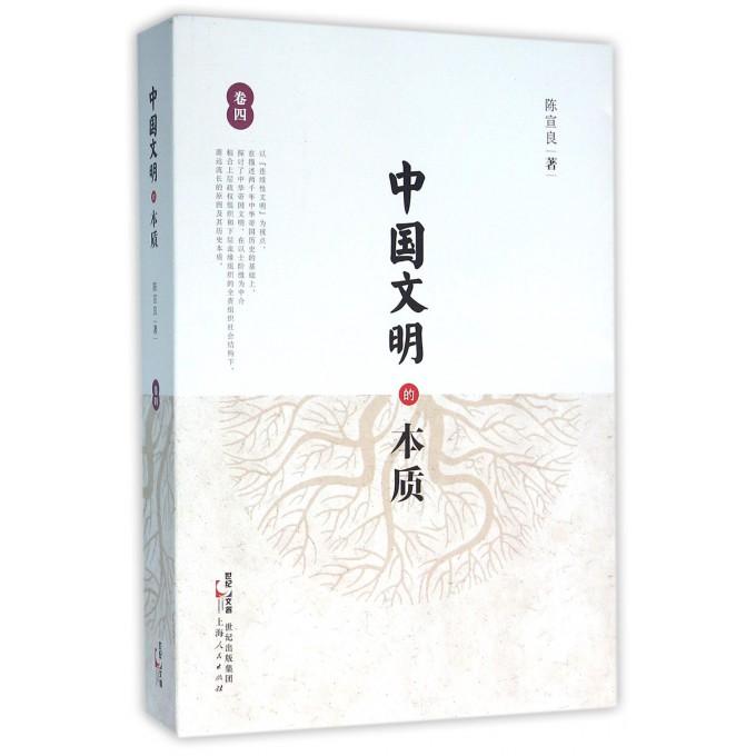 中国文明的本质(卷4)
