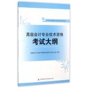 高级会计专业技术资格考试大纲(2016年度全国会计专业技术资格考试)