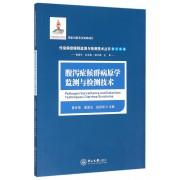 腹泻症候群病原学监测与检测技术/传染病症候群监测与检测技术丛书