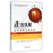 走出失眠(这样调理失眠更好)/蒲公英中医药与亚健康文化传播工程科普系列丛书