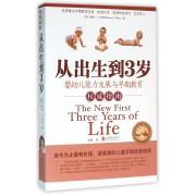 从出生到3岁(婴幼儿能力发展与早期教育权威指南)