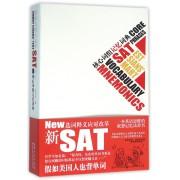 假如美国人也背SAT词汇(核心词组记忆词典)