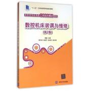 数控机床装调与维修(第2版高职高专机电类工学结合模式教材)