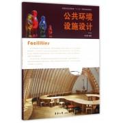 公共环境设施设计(第3版纺织服装高等教育十三五部委级规划教材)