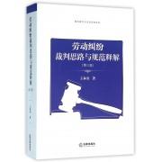 劳动纠纷裁判思路与规范释解(第3版)/裁判理念与法官思维系列