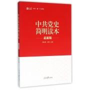 中共党史简明读本(最新版)