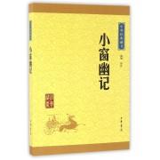 小窗幽记/中华经典藏书