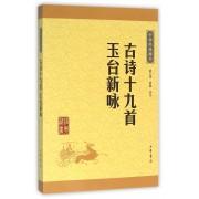 古诗十九首玉台新咏/中华经典藏书