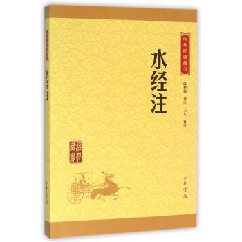 水经注/中华经典藏书
