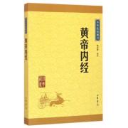 黄帝内经/中华经典藏书