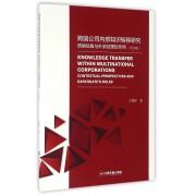 跨国公司内部知识转移研究(情境视角与外派经理的作用英文版)