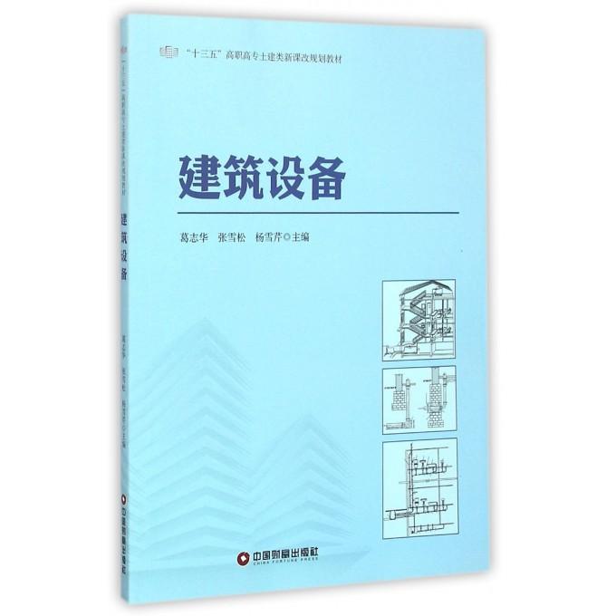 建筑设备(十三五高职高专土建类新课改规划教材)