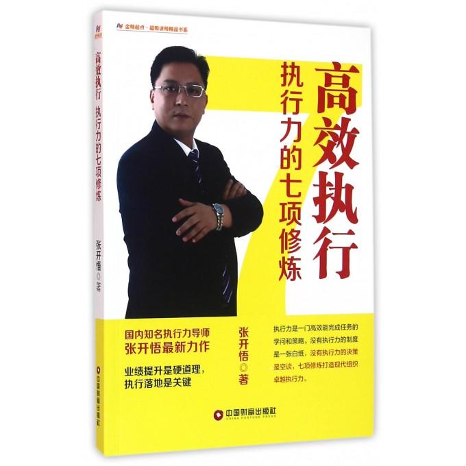 高效执行(执行力的七项修炼)/金师起点超级讲师精品书系