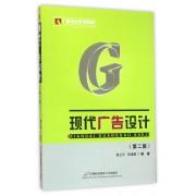 现代广告设计(第2版广告专业系列教材)