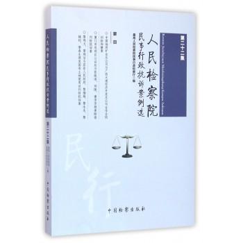 人民检察院民事行政抗诉案例选(第22集)