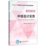 中级会计实务(中级会计资格2016年度全国会计专业技术资格考试辅导教材)