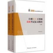 注册岩土工程师基础考试复习教程(上下)/2016执业资格考试丛书