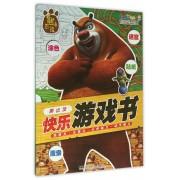 熊出没快乐游戏书