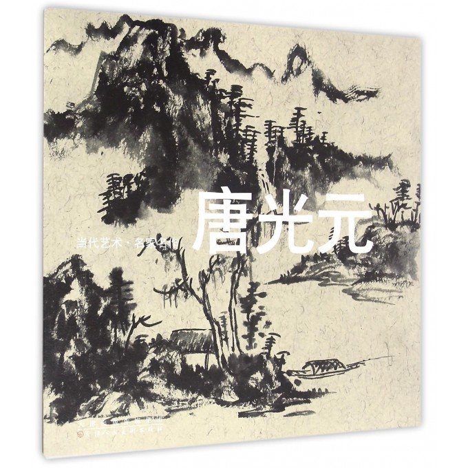 唐光元(当代艺术名家名作)