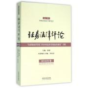 证券法律评论(2016年卷注册制改革背景下的中国证券市场法治建设专辑)