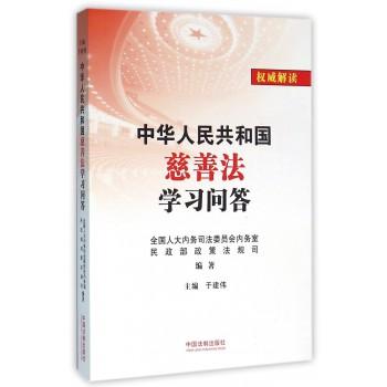 中华人民共和国慈善法学习问答