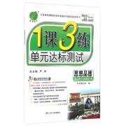 思想品德(9年级全1册GDJY全新升级版)/1课3练单元达标测试