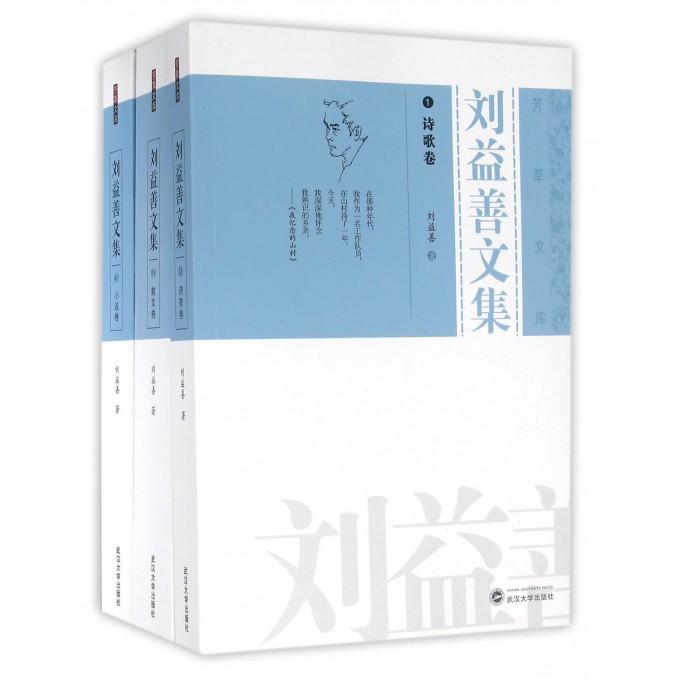 刘益善文集(共3册)