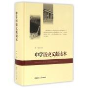 中学历史文献读本(精)