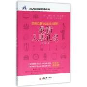最新入职礼仪/未来之舟礼仪畅销书系列