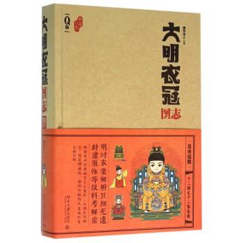 大明衣冠图志(Q版)(精)