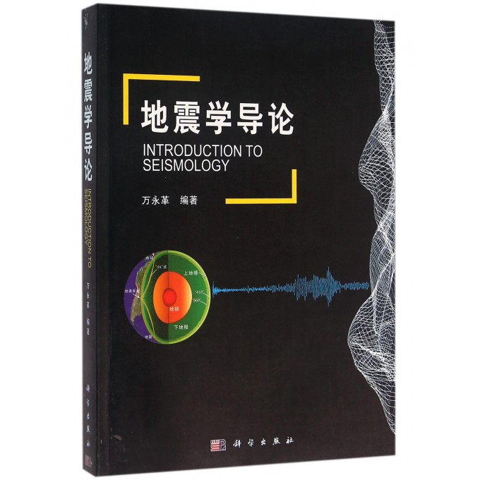 地震学导论(附光盘)