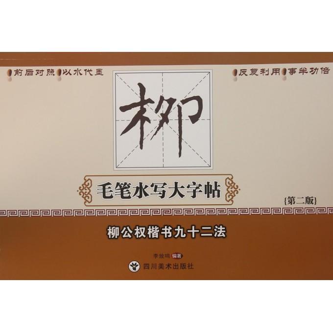 柳公权楷书九十二法(第2版)/毛笔水写大字帖