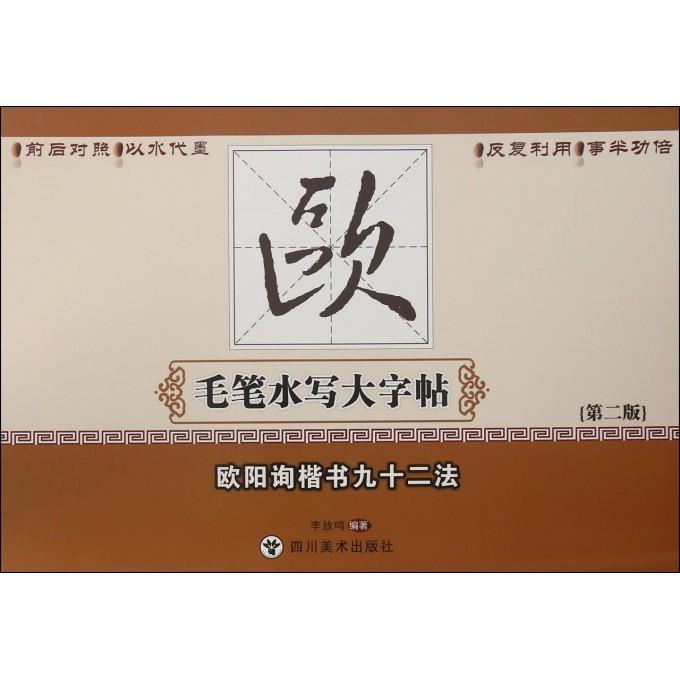 欧阳询楷书九十二法(第2版)/毛笔水写大字帖