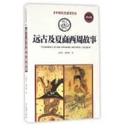 远古及夏商西周故事(青少版)/中国历史故事绘