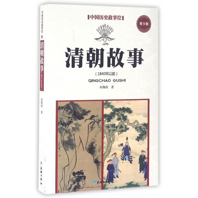 清朝故事(1840年以前青少版)/中国历史故事绘