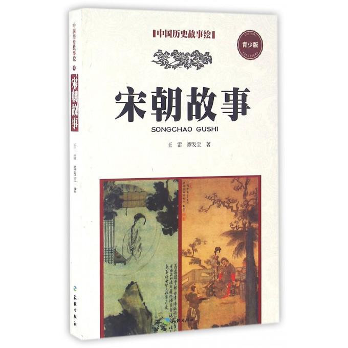 宋朝故事(青少版)/中国历史故事绘