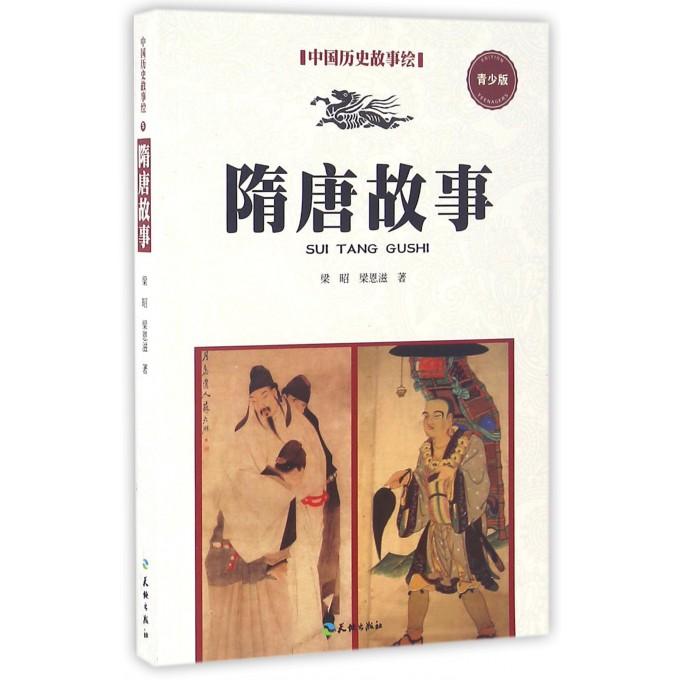 隋唐故事(青少版)/中国历史故事绘
