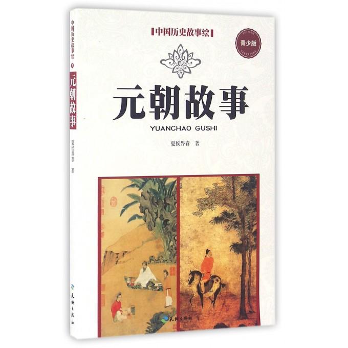 元朝故事(青少版)/中国历史故事绘