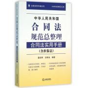 中华人民共和国合同法规范总整理(合同法实用手册)/法律实用手册系列