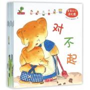 宝宝从小讲礼貌(共8册)