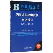 四川企业社会责任研究报告(2016版2015-2016)/四川蓝皮书